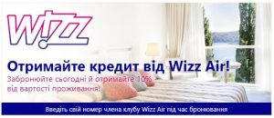 Кредит на рахунок Wizzair 10% від вартості бронювання на Booking com